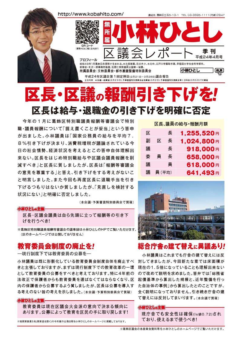 区議会レポート平成24年4月号0001