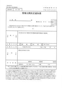 情報公開決定通知書0001