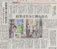 20121128_産経新聞掲載