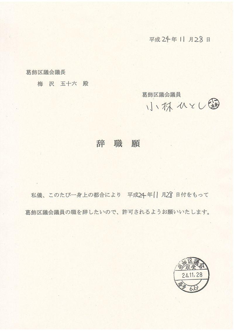 2012_葛飾区議辞職願