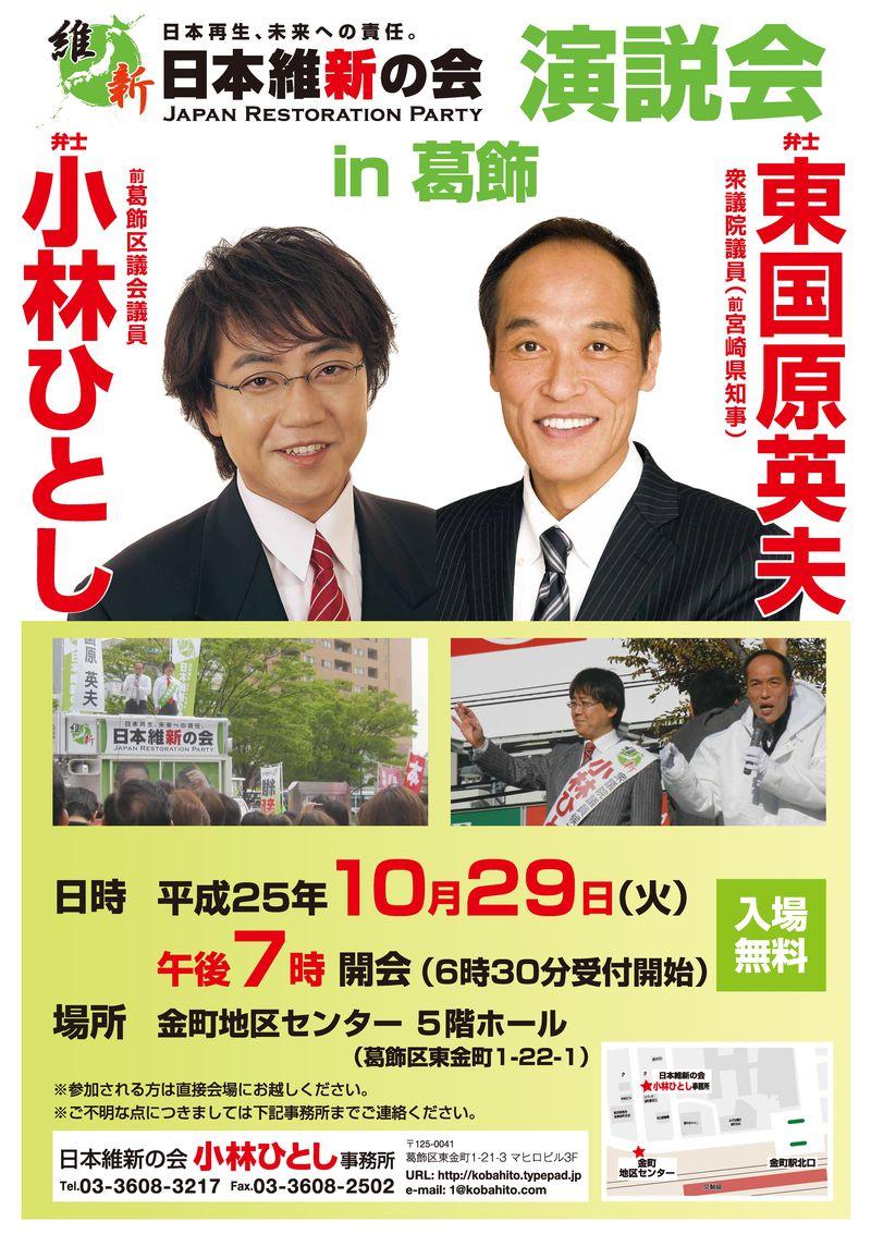 日本維新の会演説会in葛飾