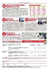 平成26年第1回定例会区議会レポート-page-002