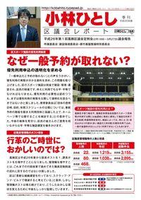 平成26年第1回定例会区議会レポート-page-001
