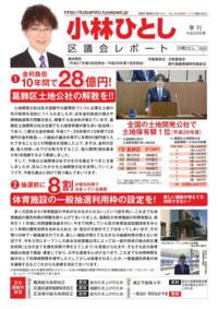 平成28年春号・区議会レポート