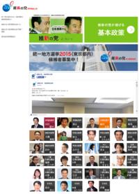 維新の党東京都総支部ホームページ
